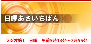 NHKradio.jpg