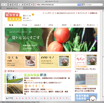 Ohisama_web.jpg