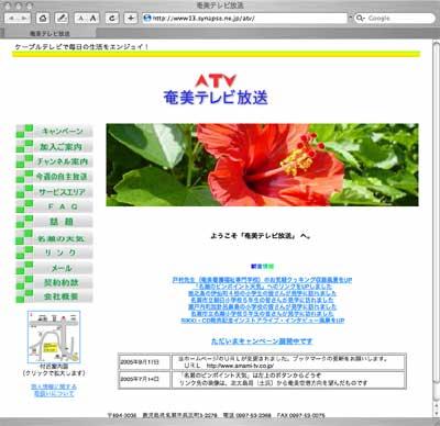 amami-tv.jpg