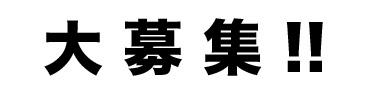 daiboshu.jpg