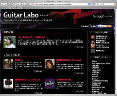 guitarlabo_1.jpg