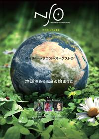 nso_planeta_s.jpg